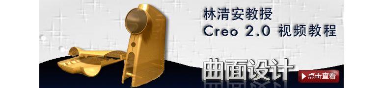 林清安Creo2.0曲面设计视频教程总目录,视频教程正在更新中...
