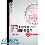 焊接工装夹具设计及应用(第2版) ~ 王纯祥