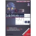 辛文彤, 李志尊:SolidWorks 2012中文版从入门到精通(附DVD光盘1张)
