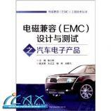 电磁兼容(EMC)设计与测试之汽车电子产品 ~ 陈立辉