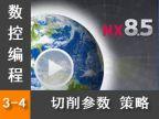 3.4 切削参数 策略 - Siemens NX8.5 数控编程加工全套视频教程