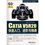 CATIA V5R20快速入门、进阶与精通 ~ 卓达明 , 苑红伟