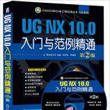 UG NX 10.0入门与范例精通(第2版) - 钟日铭