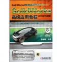 詹友刚:SolidWorks高级应用教程(2012中文版)(附DVD光盘1张)