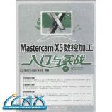Mastercam X5数控加工入门与实战(附光盘) [平装] ~ 云杰漫步CAX设计教研室