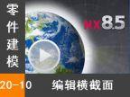 20.10 同步建模介绍 编辑横截面 - Siemens NX8.5 基础建模全套视频教程