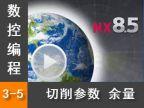 3.5 切削参数 余量 - Siemens NX8.5 数控编程加工全套视频教程