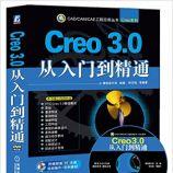 Creo 3.0从入门到精通(附光盘)  - 钟日铭