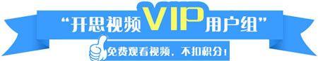 限时免费赠送开思视频VIP用户组