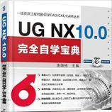 UG NX 10.0完全自学宝典(附光盘) - 连国栋