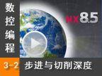 3.2 步进与切削深度 - Siemens NX8.5 数控编程加工全套视频教程