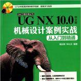 UG NX 10.0中文版机械设计案例实战从入门到精通(附光盘) - 槐创锋, 钟礼东