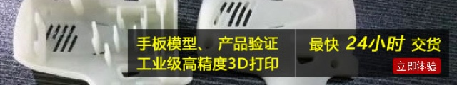 开思网高精度3D打印服务