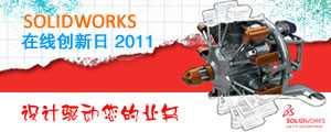 SolidWorks 在线创新日 2011 - 在虚拟3D世界里体验SolidWorks 2012的最新技术