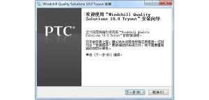 Windchill Quality Solutions 试用版软件下载