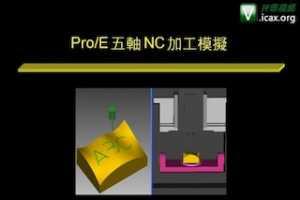 Pro/E五轴NC加工模拟-林清安网络研讨会视频