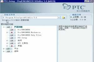 ProE野火5.0软件安装视频教程,ProE 5.0系统环境设置视频教程