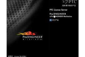 ProE野火4.0软件安装视频教程,ProE 4.0软件安装视频教程