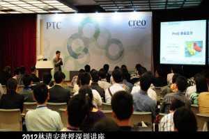 2012林清安教授深圳讲座视频(三):Creo曲面设计视频