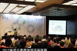 2012林清安教授深圳讲座视频(二):Creo产品设计视频