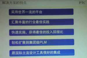【视频】参数敏捷型PDM解决方案 杨则群 — Creo 2.0 产品发布研讨会(深圳站)
