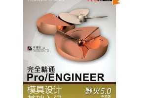 林清安:完全精通Pro/ENGINEER模具设计基础入门:野火5.0(中文版附DVD光盘1张) [平装]