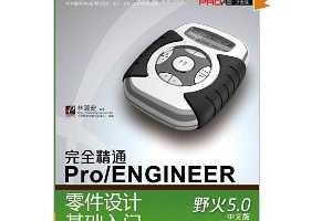 林清安:完全精通Pro/ENGINEER零件设计基础入门(野火5.0 中文版)(附DVD-ROM光盘 ...