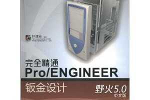 林清安:完全精通Pro/ENGINEER钣金设计(野火5.0中文版)(附DVD-ROM光盘1张)