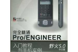 林清安:完全精通Pro/ENGINEER野火5.0中文版入门教程与手机实例(附DVD-ROM光盘1张)