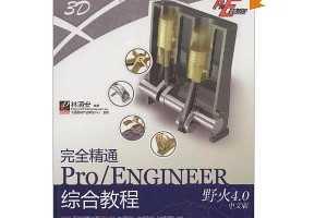 林清安:完全精通Pro/ENGINEER野火4.0中文版综合教程(附赠DVD光盘1张)