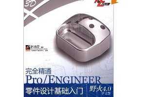林清安:完全精通Pro/ENGINEER野火4.0中文版零件设计基础入门(含DVD光盘1张)
