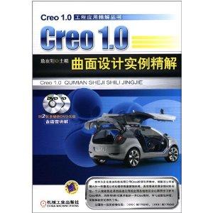 詹友刚:Creo 1.0曲面设计实例精解