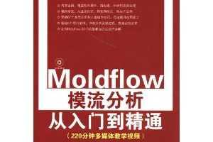 李代叙:Moldflow模流分析从入门到精通(附光盘)
