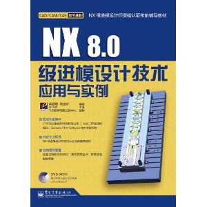NX 8.0级进模设计技术应用与实例(含DVD光盘1张)