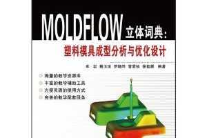 MOLDFLOW立体词典:塑料模具成型分析与优化设计