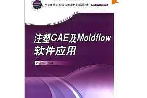 张金标:注塑CAE及Moldflow软件应用(附DVD光盘1张)