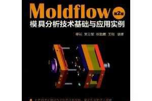 MoldFlow模具分析技术基础与应用实例(第2版)(附DVD-ROM光盘1张)