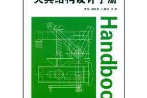 夹具结构设计手册 ~ 田培棠 (作者, 编者), 石晓辉 (编者), 米林 (编者)