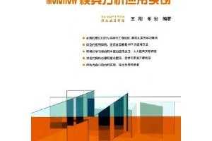 Moldflow模具分析应用实例(附光盘) [平装] ~ 王刚 (作者), 单岩 (作者)