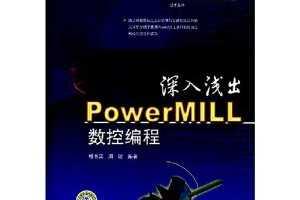 深入浅出:PowerMILL数控编程 [平装] ~ 杨书荣 , 周敏