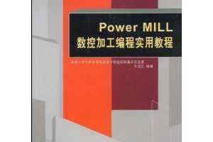Power MiLL数控加工编程实用教程 [平装] ~ 朱克忆 (作者)