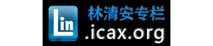 台湾科技大学林清安教授开思网技术专栏介绍