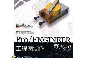 林清安:Pro/E开发院:Pro/ENGINEER工程图制作(野火4.0中文版)(附DVD光盘1张)