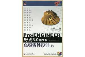林清安:Pro/ENGINEER 野火版3.0中文版高级零件设计(下)(附光盘)