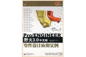 林清安:Pro/ENGINEER野火3.0中文版零件设计应用实例(附光盘)