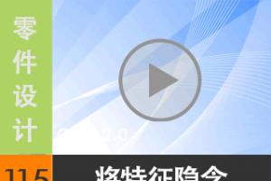 11.5 将特征隐含(Suppress)[林清安Creo2.0视频教程 — Creo2.0零件设计]
