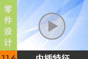 11.6 内插特征(Insert)[林清安Creo2.0视频教程 — Creo2.0零件设计]