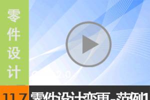 11.7 零件设计变更 范例1 [林清安Creo2.0视频教程 — Creo2.0零件设计]