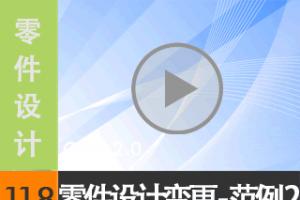 11.8 零件设计变更 范例2 [林清安Creo2.0视频教程 — Creo2.0零件设计]