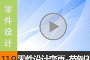 11.9 零件设计变更 范例3 [林清安Creo2.0视频教程 — Creo2.0零件设计]